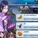 鬼ヶ島イベント後半戦開始