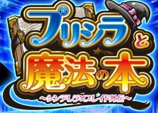 【パチスロ】プリシラと魔法の本 基本スペック・天井情報【NET】